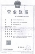 Business License of Zaozhuang Sunweigh Technology Co., Ltd.