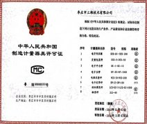 Manufacturing License of Zaozhuang Sunweigh Technology Co., Ltd.